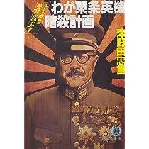 元・大本営参謀が明かす わが東条英機暗殺計画 (徳間文庫)