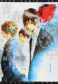 青春花心中 (1) (ディアプラス・コミックス)