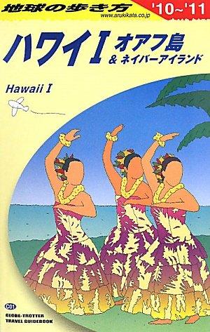 C01 地球の歩き方 ハワイI 2010~2011の詳細を見る