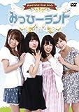 みっひーランド Vol.4 [DVD]