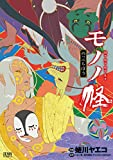モノノ怪 -のっぺらぼう- (ゼノンコミックス)