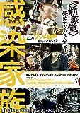 【Amazon.co.jp限定】感染家族 (非売品プレス&ミニクリアファイル付) [DVD]