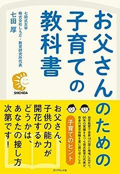 [七田 厚]のお父さんのための子育ての教科書