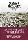 朝鮮後期財政史研究 ─軍事・商業政策の転換─