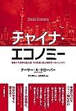 「チャイナ・エコノミー: 複雑で不透明な超大国 その見取り図と地政学へのイ...」販売ページヘ