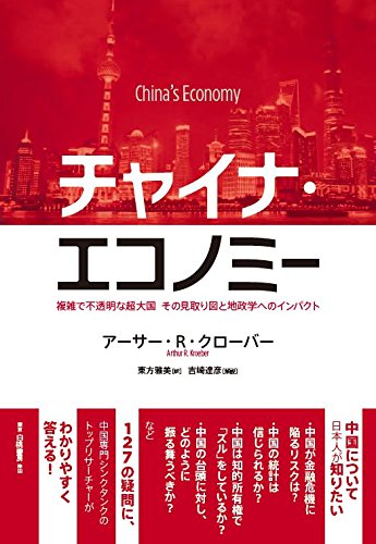 チャイナ・エコノミー: 複雑で不透明な超大国 その見取り図と地政学へのインパクト