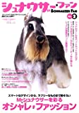 シュナウザー・ファン vol.2 ファッショナブル&スタイリッシュな個性にみんな夢中! (SEIBUNDO Mook) 画像