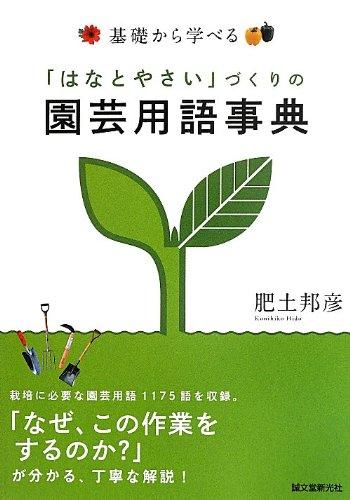 基礎から学べる「はなとやさい」づくりの園芸用語事典の詳細を見る