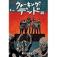 ウォーキング・デッド 22 新たな始まり【デジタル版】 (ヴィレッジブックス)