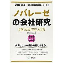 ノバレーゼの会社研究 2015年度版―JOB HUNTING BOOK (会社別就職試験対策シリーズ)