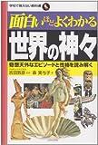 面白いほどよくわかる世界の神々―奇想天外なエピソードと性格を読み解く (学校で教えない教科書)