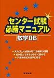 センター試験必勝マニュアル数学2B