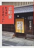 京町家・杉本家の 京の普段づかい