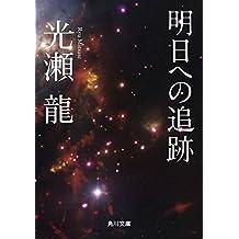明日への追跡 (角川文庫)