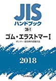 ゴム・エラストマーI[ポリマー・配合剤の試験方法] (JISハンドブック)
