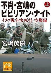 不肖・宮嶋のビビリアン・ナイト 上 (祥伝社黄金文庫)