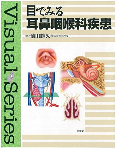目でみる耳鼻咽喉科疾患