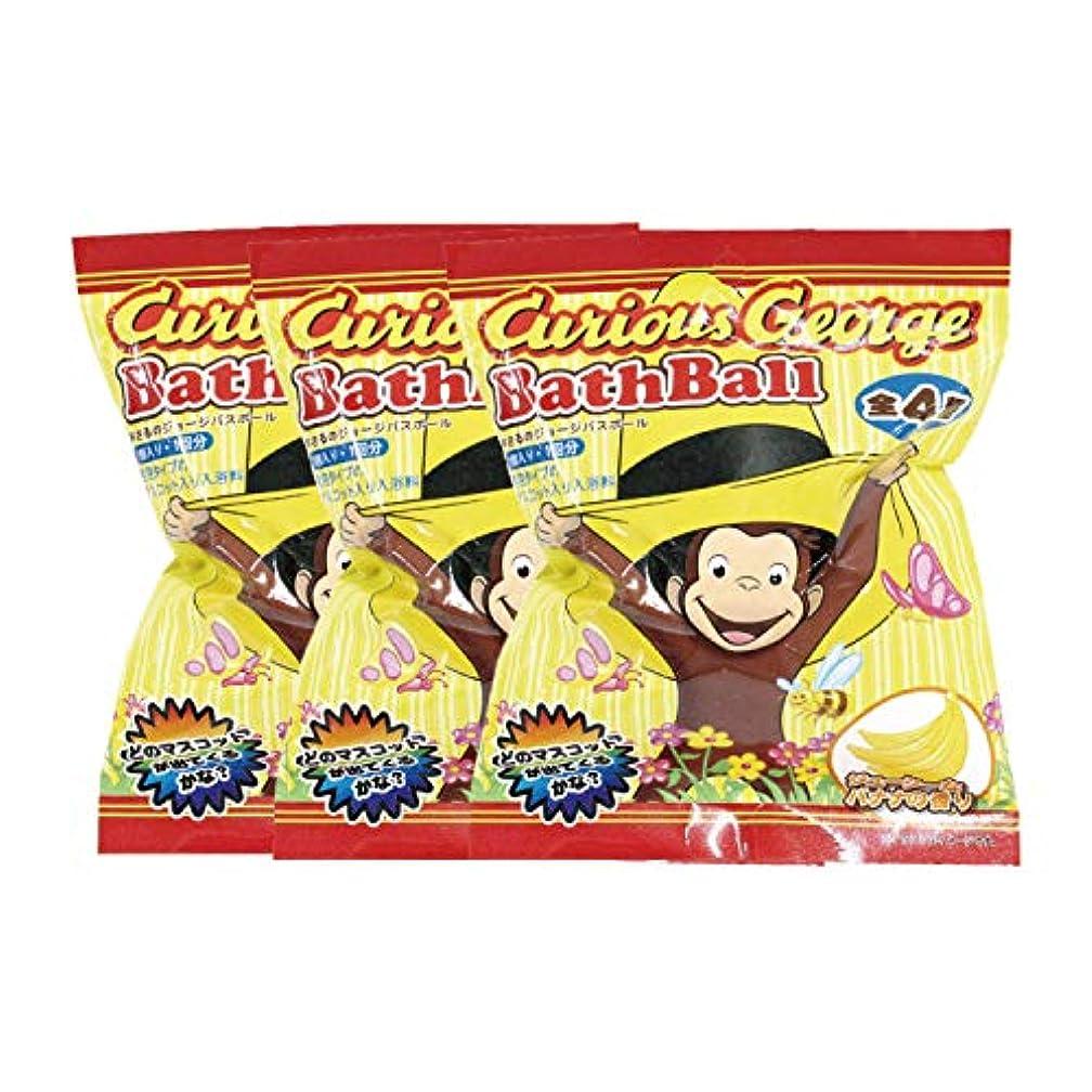インゲンミッション適度におさるのジョージ 入浴剤 バスボール おまけ付き バナナの香り 60g 3個セット