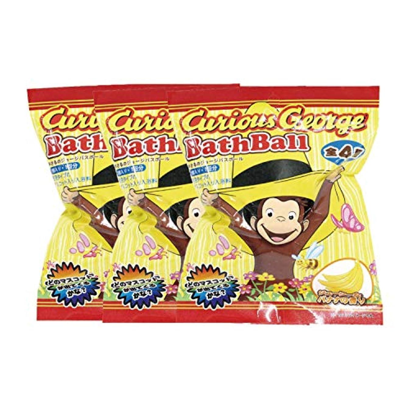 ひも禁止するセーブおさるのジョージ 入浴剤 バスボール おまけ付き バナナの香り 60g 3個セット