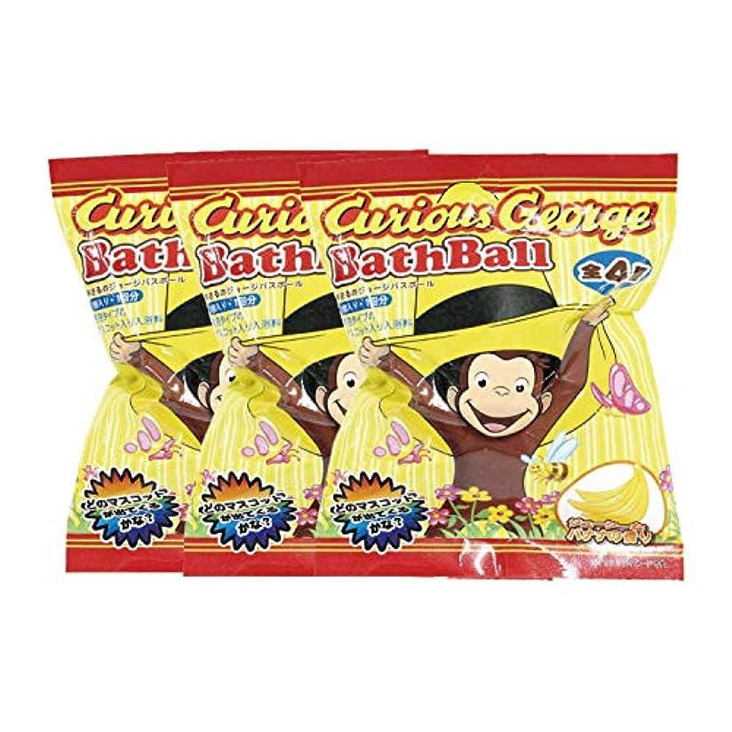 挨拶する安心させる傾斜おさるのジョージ 入浴剤 バスボール おまけ付き バナナの香り 60g 3個セット