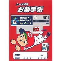 【新商品】カープ坊やお薬手帳 スタジアム(10冊)