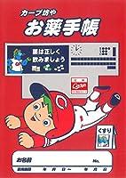 【新商品】カープ坊やお薬手帳 スタジアム(10冊) [イヨウヤクヒン]