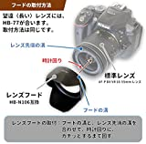 F-Foto Nikon ニコン 一眼レフ D3400 D3500 D5600 D5300 AF-P ダブルズームキット に適合/互換レンズフード HB-N106 & HB-77 2点セット (HB-N106,77 SET) 画像