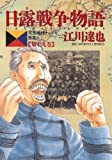 日露戦争物語(19) (ビッグコミックス)