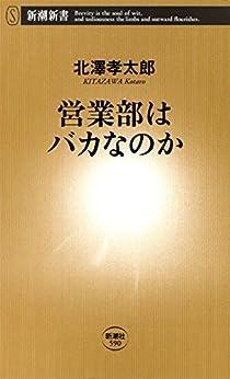 [北澤 孝太郎]の営業部はバカなのか(新潮新書)