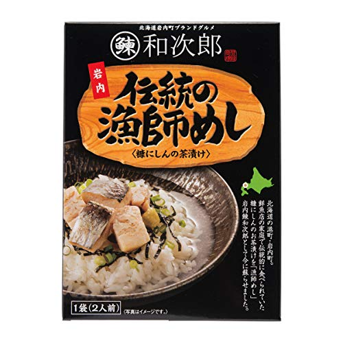 いわない前浜市場 北海道岩内町 伝統の漁師めし 糠にしんのお茶漬け 岩内鰊和次郎 2人前×1個