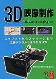 3D映像制作 -スクリプトからスクリーンまで 、立体デジタルシネマの作り方-