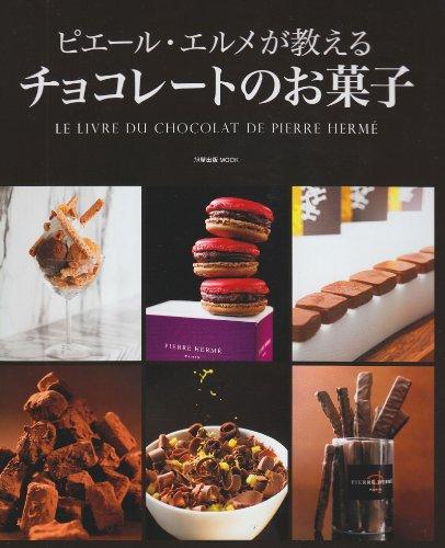ピエール・エルメが教えるチョコレートのお菓子 (旭屋出版MO...