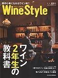 ワインスタイル ワイン2年生の教科書 (日経ムック)