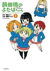 飯田橋のふたばちゃん : 1 (アクションコミックス)