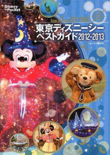 東京ディズニーシーベストガイド 2012-2013 (Disney in Pocket)の詳細を見る