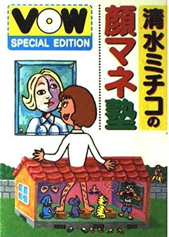 清水ミチコの顔マネ塾 (VOW SPECIAL EDITION)