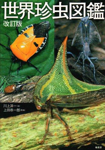 世界珍虫図鑑の詳細を見る
