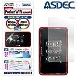アスデック Pocket WiFi 504HW 用 保護フィルム [ ノングレア フィルム 3]・映り込み防止・防指紋 ・気泡消失・アンチグレア 日本製 NGB-504HW