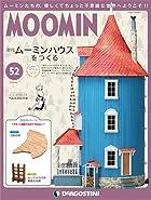 ムーミンハウスをつくる 52号 [分冊百科](パーツ・フィギュア付)