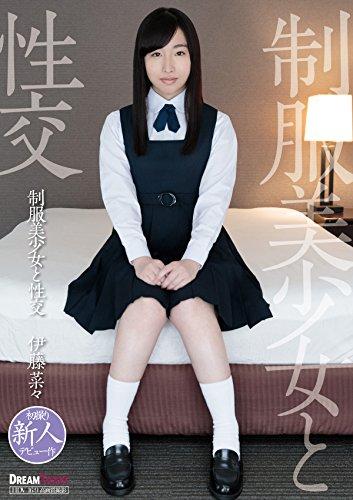 制服美少女と性交 伊藤菜々 [DVD] -