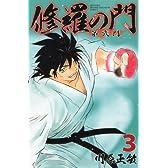 修羅の門 第弐門(3) (講談社コミックス月刊マガジン)