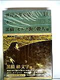 制服の処女 (昭和36年) (少女世界文学全集〈11〉)