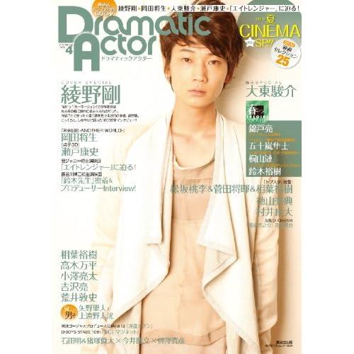 Dramatic Actor(ドラマティックアクター) VOL.4 (廣済堂ベストムック 193号)
