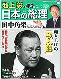 週刊 池上彰と学ぶ 日本の総理 2012年 1/31号 [分冊百科]