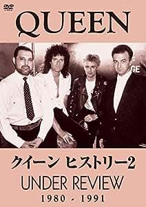 【Amazon.co.jp限定】クイーン ヒストリー2 1980-1991(原題タイトルロゴ入りピック型キーホルダー付き) [DVD]
