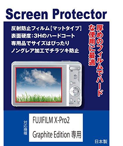 FUJIFILM X-Pro2 Graphite Edition専用 液晶保護フィルム(反射防止フィルム・マット)