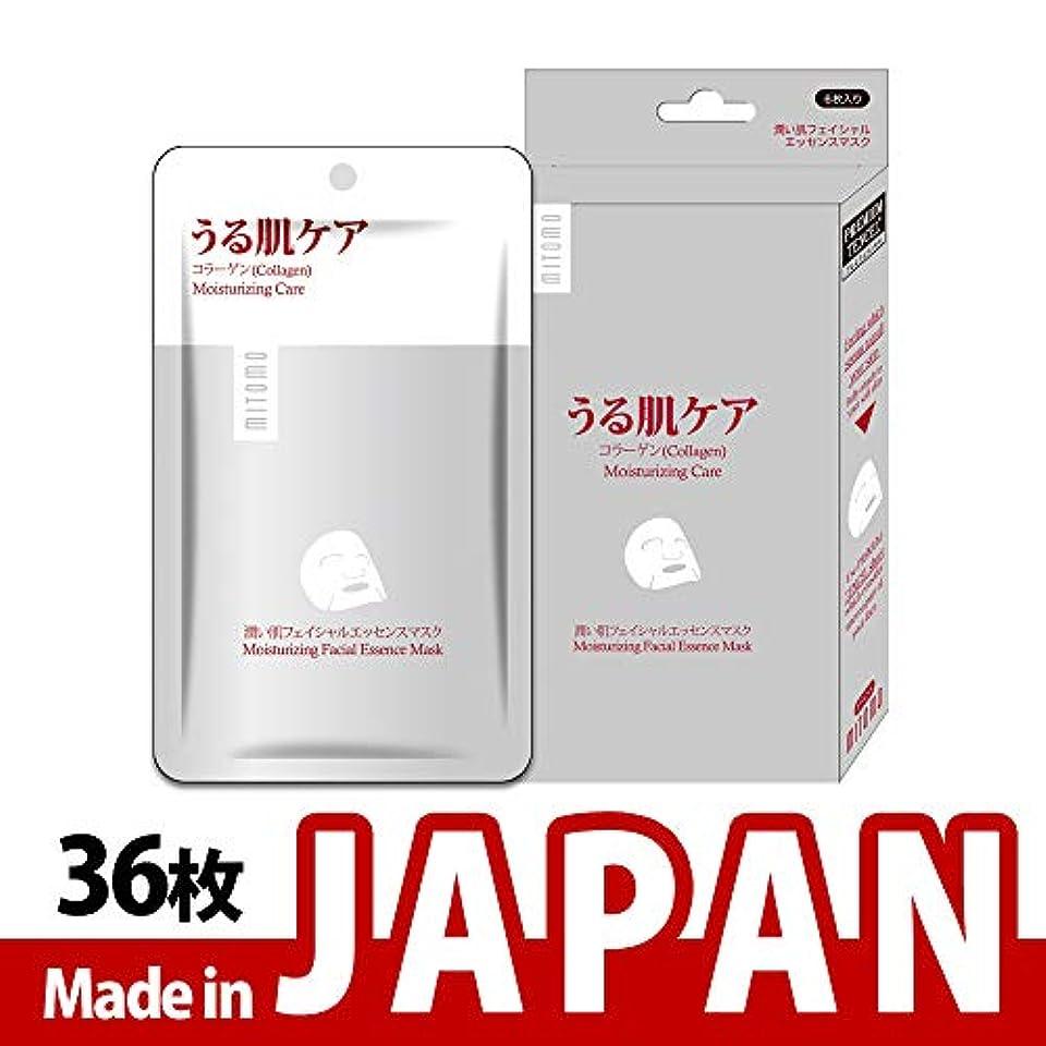 溶けた愚かなダイヤル【HS002-A-1】MITOMO日本製シートマスク/6枚入り/36枚/美容液/マスクパック/送料無料