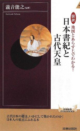 図説 地図とあらすじでわかる! 日本書紀と古代天皇 (青春新書インテリジェンス)