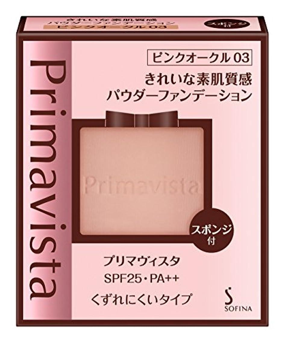 チューリップ使用法ほぼプリマヴィスタ きれいな素肌質感パウダーファンデーション ピンクオークル03 SPF25 PA++ 9g