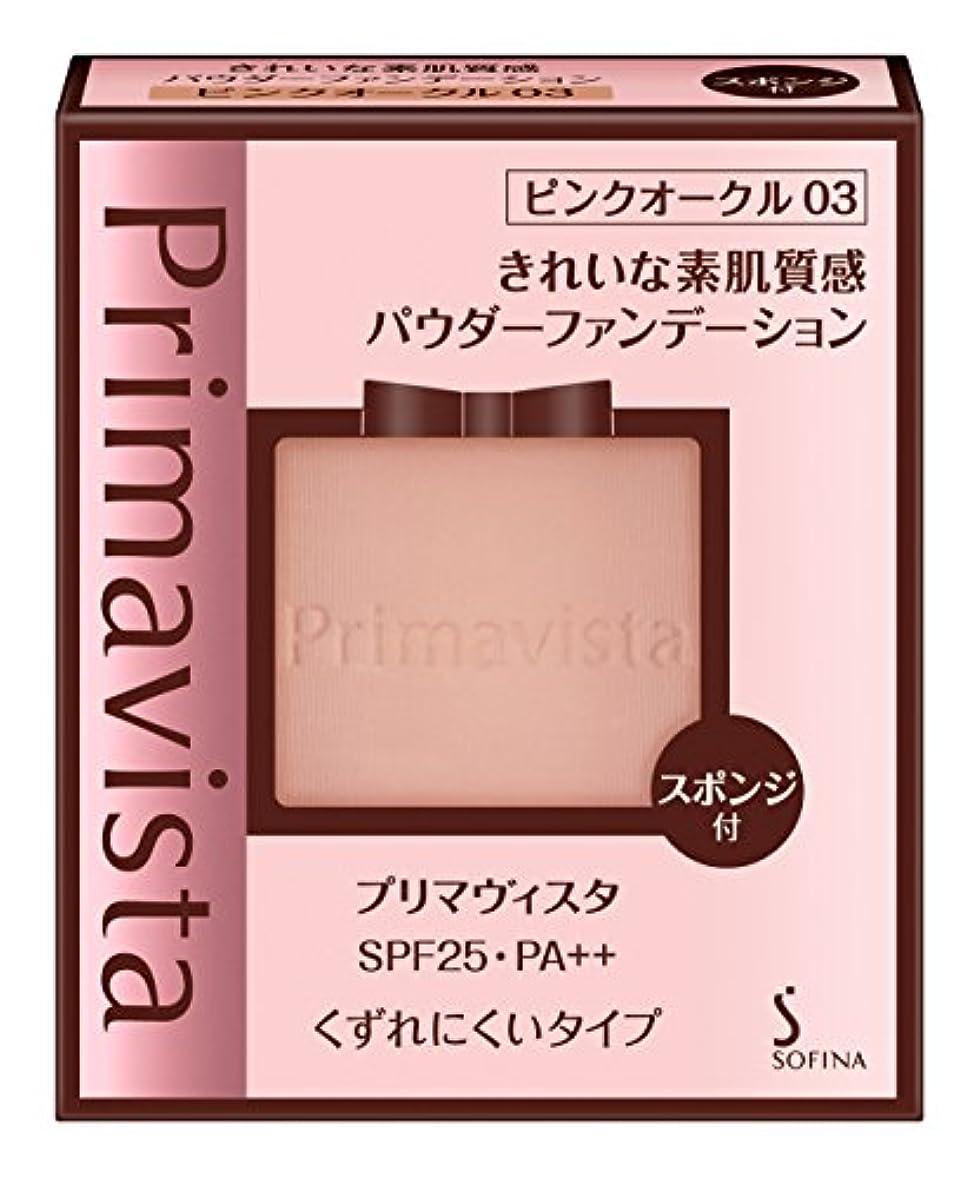 寮縮約一節プリマヴィスタ きれいな素肌質感パウダーファンデーション ピンクオークル03 SPF25 PA++ 9g